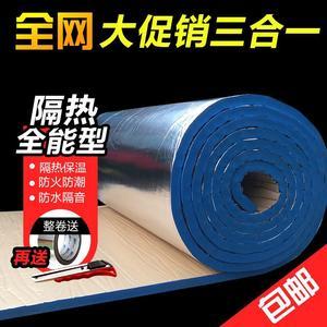 单面覆铝箔耐高保温棉隔热耐火材料 复合防火防晒自粘