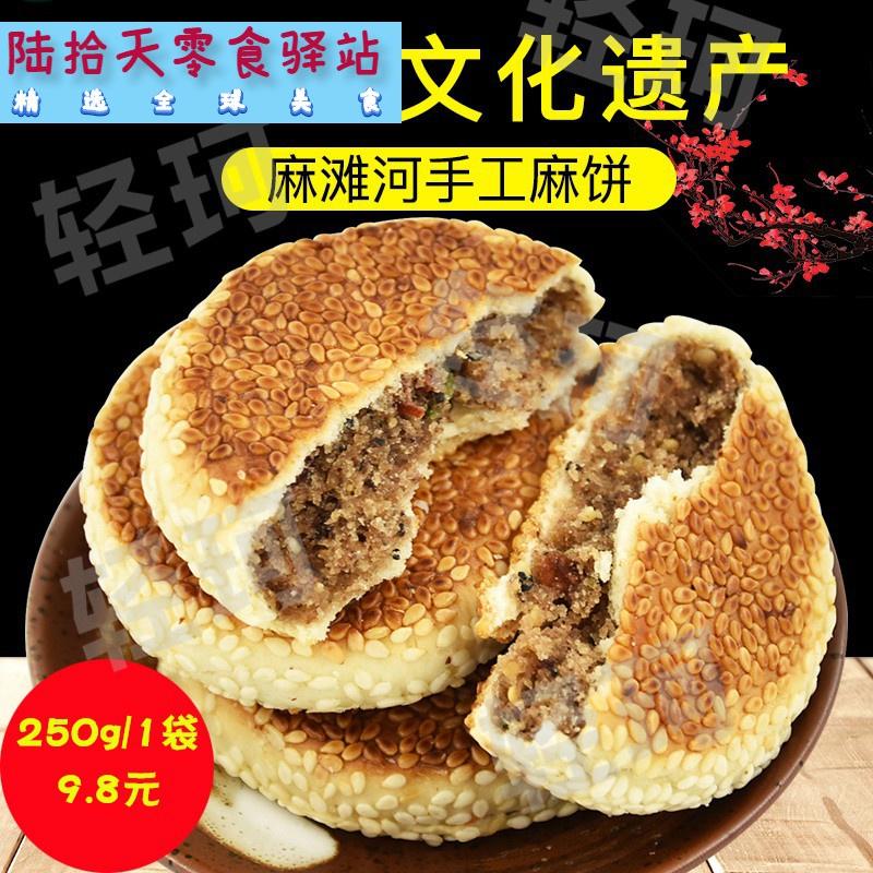 手工麻饼 大别山特产安徽传统糕点老式月饼