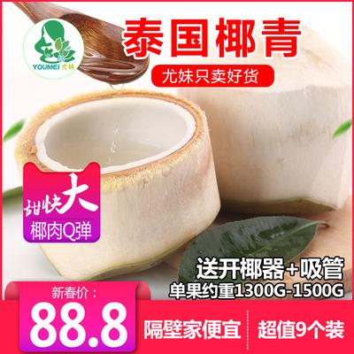 尤妹 海南椰青椰子9个大果新鲜热带水果椰奶肉毛新鲜椰子椰皇去皮