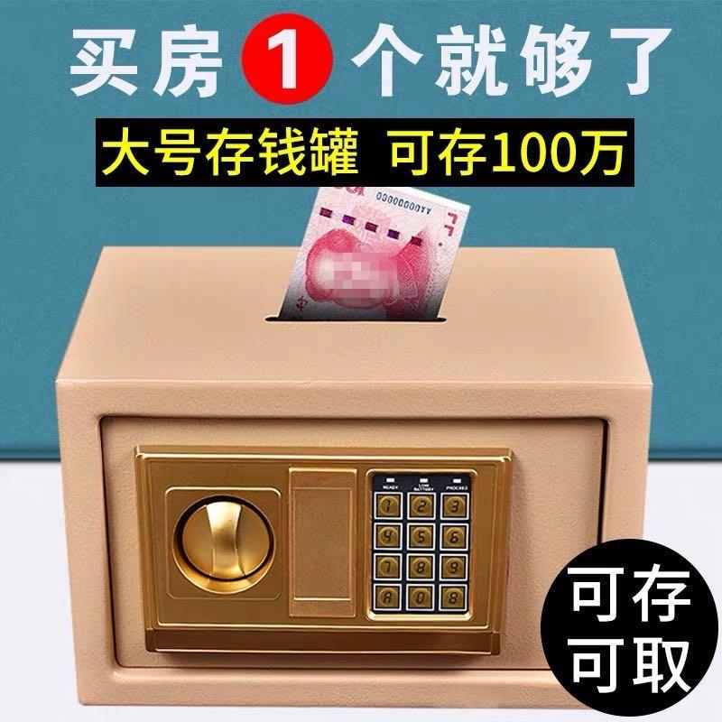 儿童存钱罐密码保险箱大人家用只进不出大容量不可取网红同款365