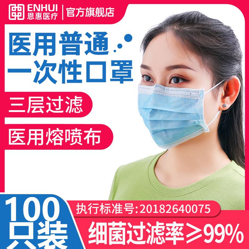 恩惠医用口罩一次性医疗口罩三层防护成人学生灭菌型防飞沫透气