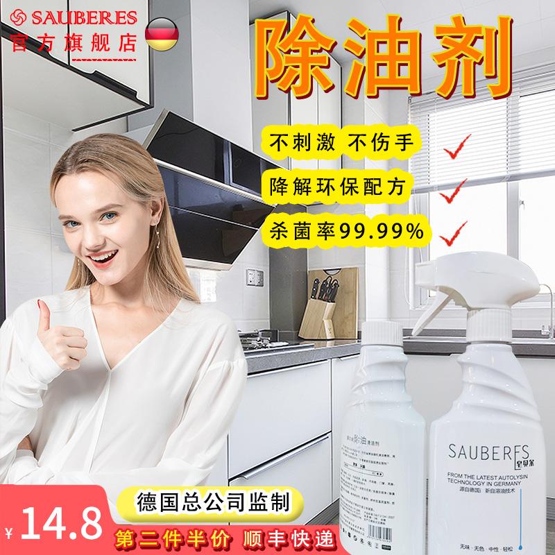 厨房抽油烟机清洗剂去油污神器污渍强力去污清洁剂除重油污油烟净