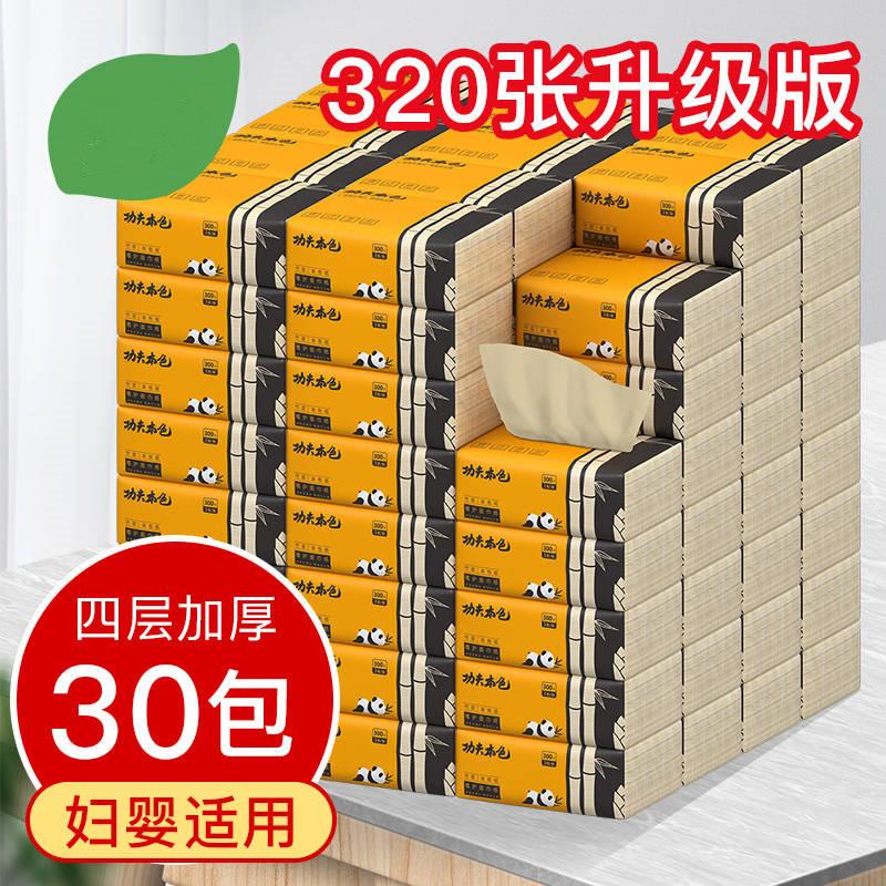 40包/24包竹浆本色纸巾抽纸整箱家用卫生纸餐巾纸抽纸巾