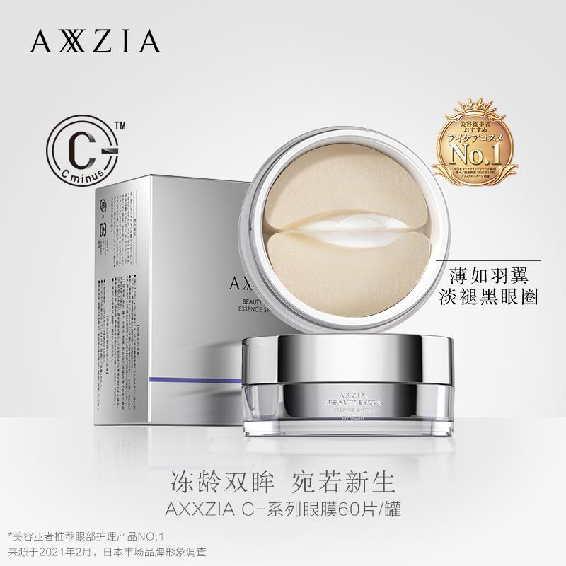 【专属】AXXZIA御颜晶采多效修护眼膜抚纹淡化黑眼圈30对/罐