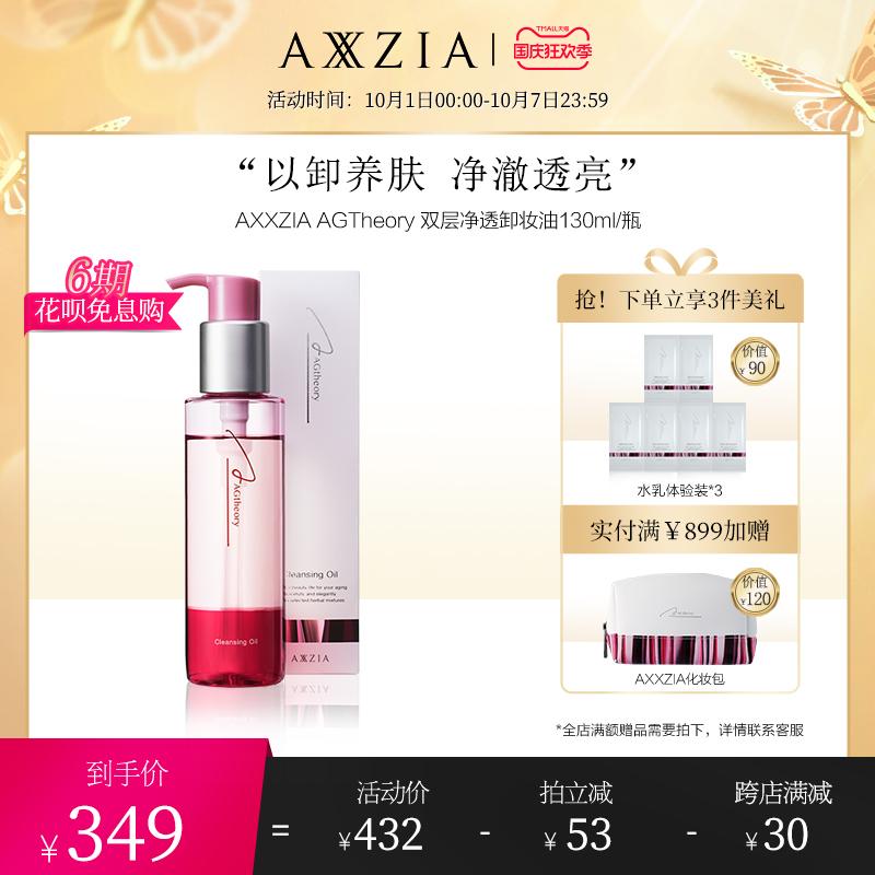 【新品上市】AXXZIA晓姿肌源希时光焕活双层净透卸妆液130ml/瓶