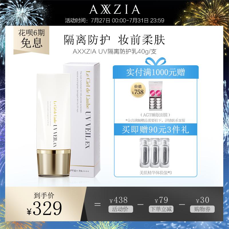 日本AXXZIA晓姿妆前隔离防护乳二合一防护霜SPF50+40g/支清爽控油