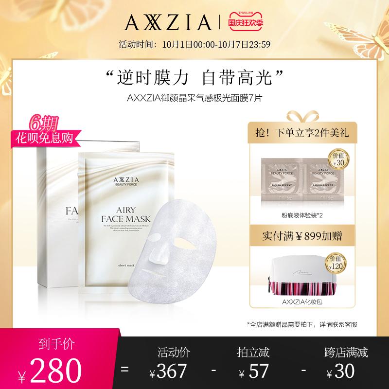 日本AXXZIA晓姿气感极光面膜收缩毛孔紧致贴片式7片