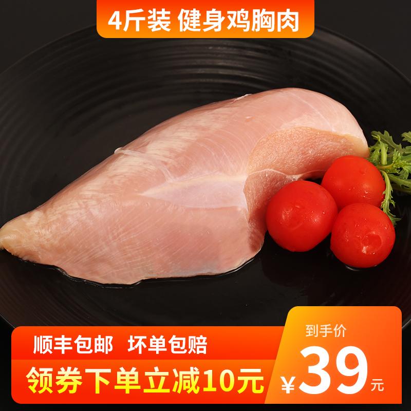 食鲜滋鸡胸肉鲜 冷冻健身鸡胸肉非即食鸡胸肉新鲜鸡脯肉批发2000g