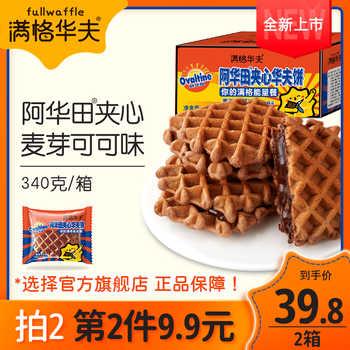 【拍2件】满格华夫阿华田夹心华夫饼340g