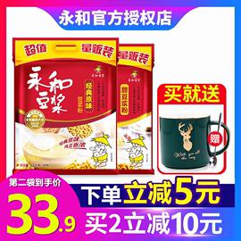 永和豆浆1200g*40包经典原味甜味速溶豆浆粉营养早餐冲饮豆浆豆奶图片