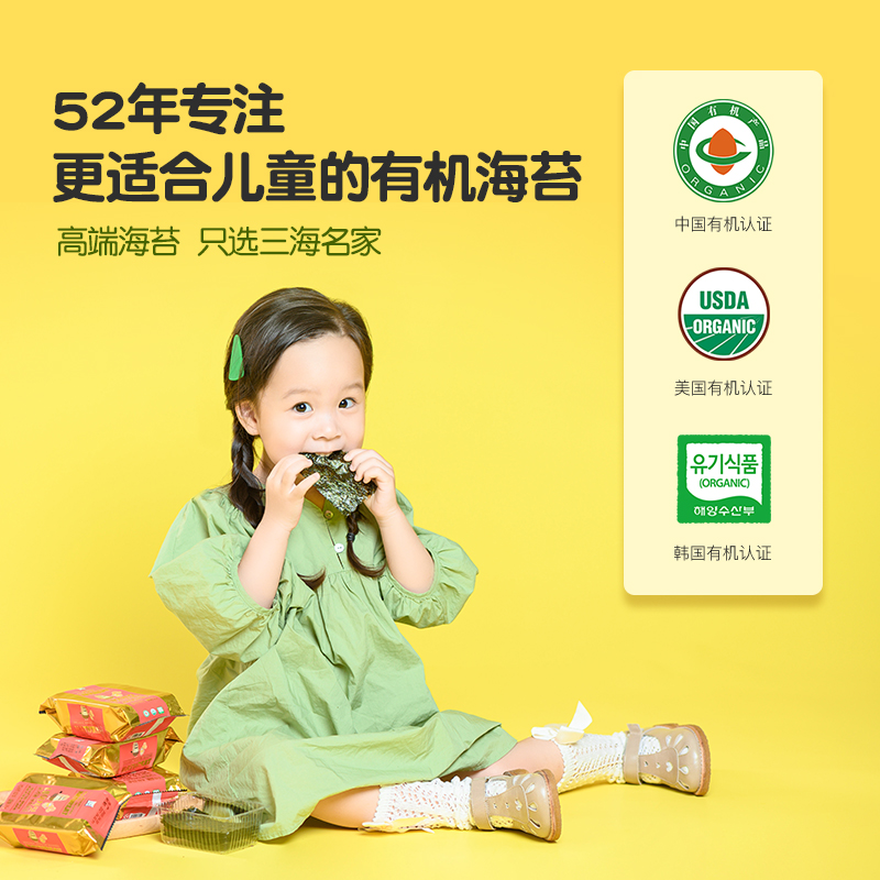 [Sanhai Mingjia] imported organic non added seaweed tablets for babies, children, babies, pregnant women, snacks, ready to eat
