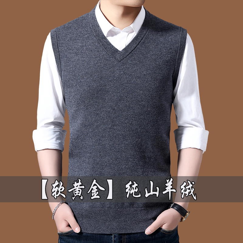 Erdos autumn and winter cashmere vest mens middle-aged knitted sweater wool sweater warm vest waistcoat