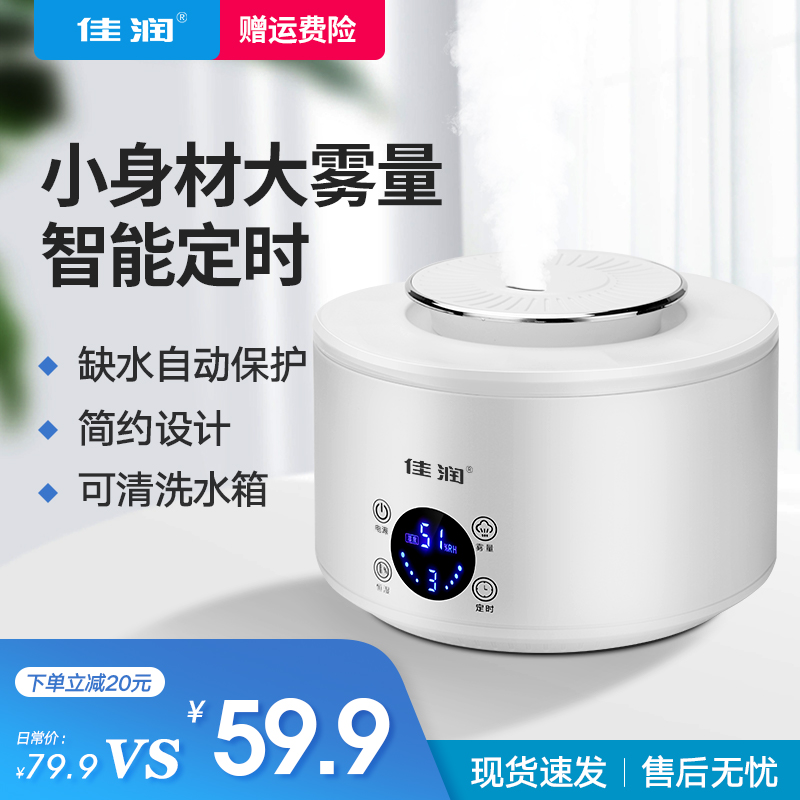 Jia Run humidifier home mute large volume spray bedroom air conditioner, pregnant woman, baby, air purification, mini aromatherapy.
