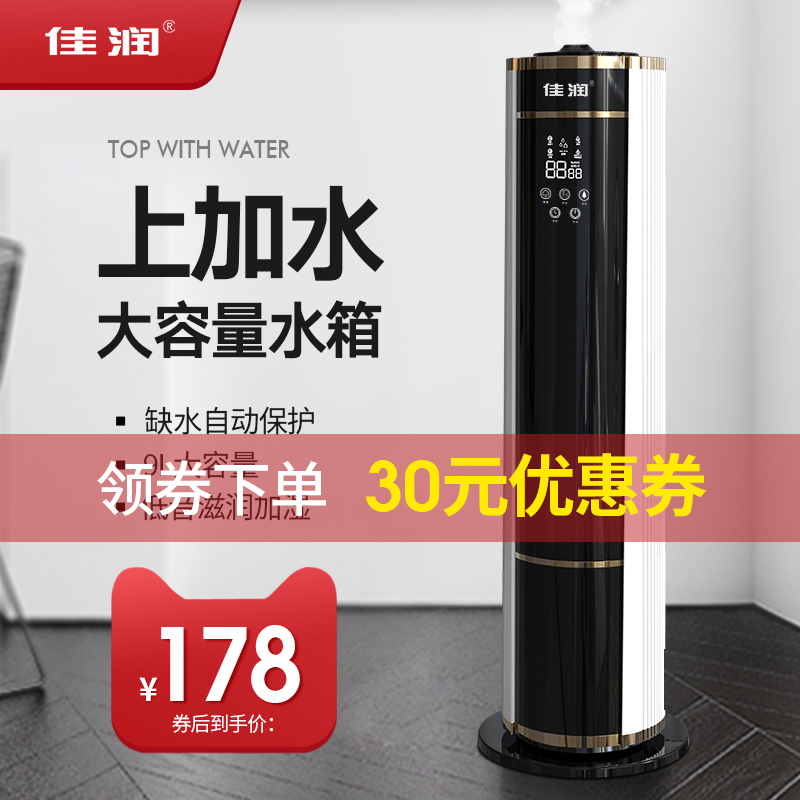 Jia Run floor mounted water humidifier, household bedroom, large room spray, intelligent negative ion air purification.