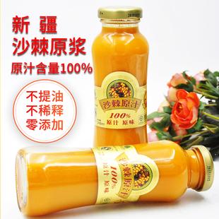 新疆特产鲜榨纯果汁原汁饮料含果油248ml 瓶装 沙棘原浆野生正品