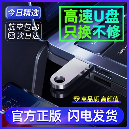 系统u盘win10正版电脑系统重装u盘一键装机win7旗舰版win8.1纯净版PE启动优盘XP笔记本远程安装W10专业版W7W8