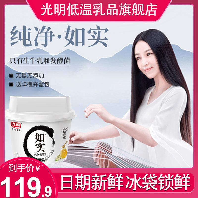 光明如实洋槐蜂蜜原味135g*12杯无糖酸奶儿童无添加低温发酵乳