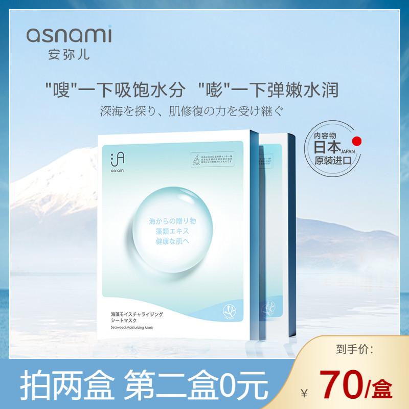 Popularity of Japanese asnami Emir skin care product lactation seaweed Moisturizing Mask