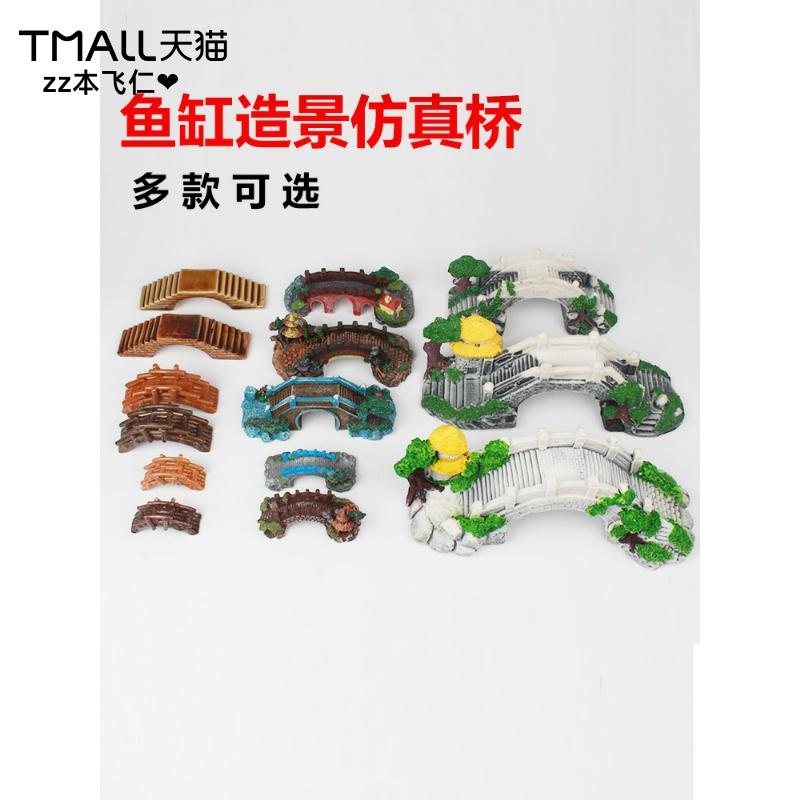 Наполнение для аквариума Артикул 617553570307