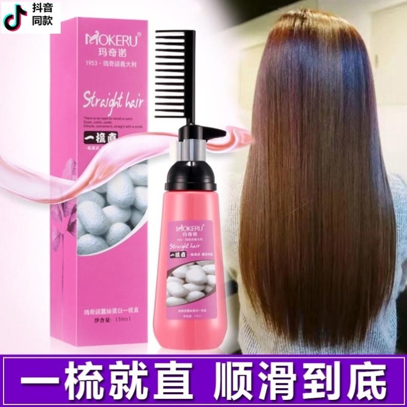 玛奇诺一梳直孕妇直发膏哺乳期可用健康纯植物柔顺头发家用软化膏