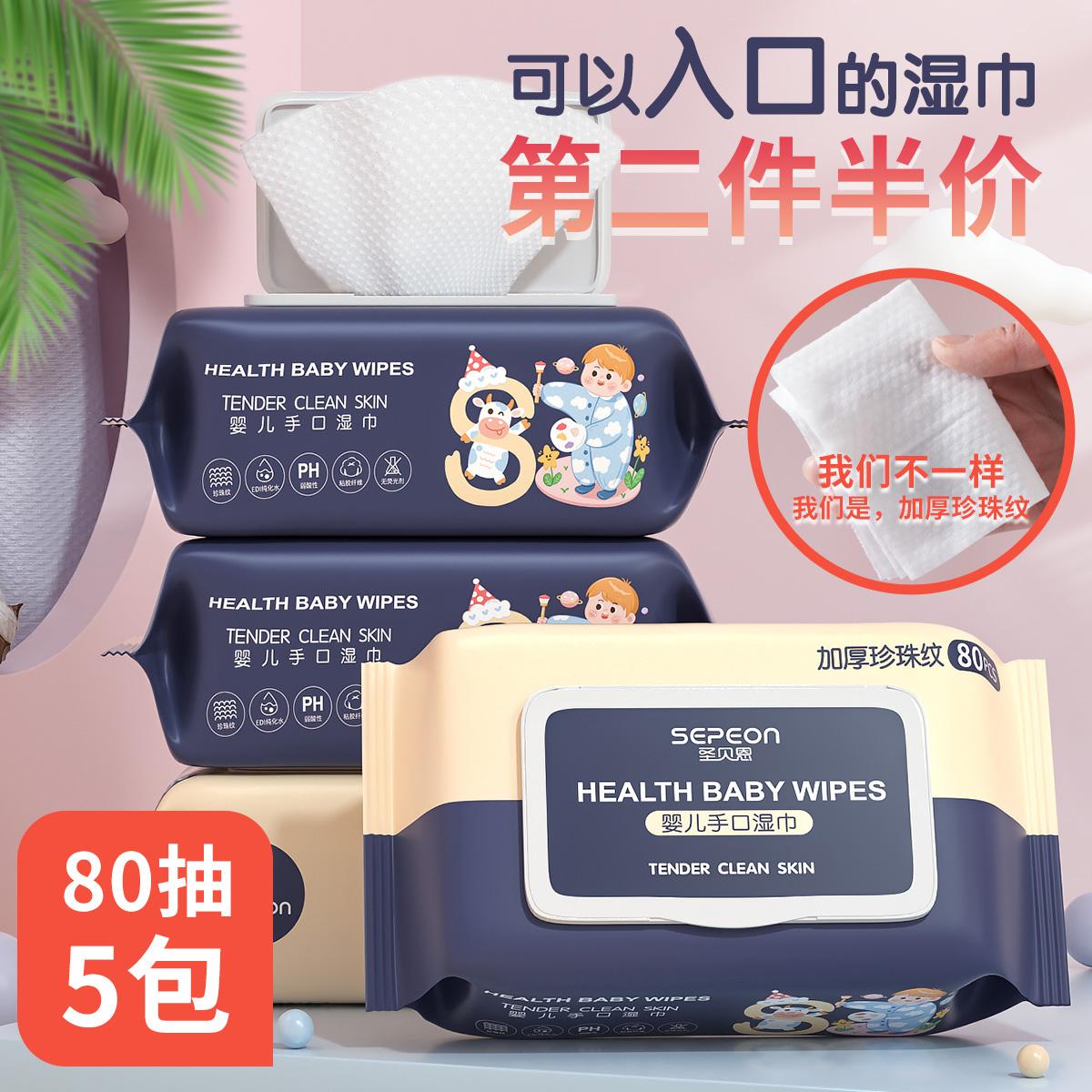 【圣贝恩】新生手口专用湿巾纸80抽5包