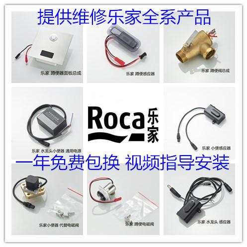 乐家ROCA大便小便感应器电眼盛克尤瑞蹲便面板电磁阀龙头探头配件