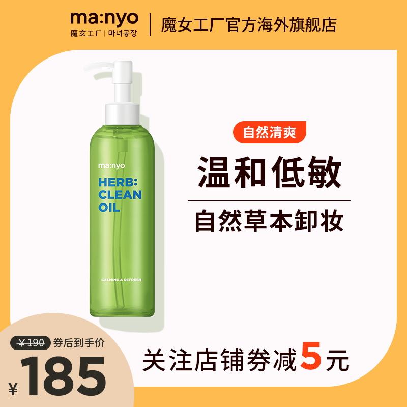 manyo /魔女工厂香草温和卸妆油质量如何
