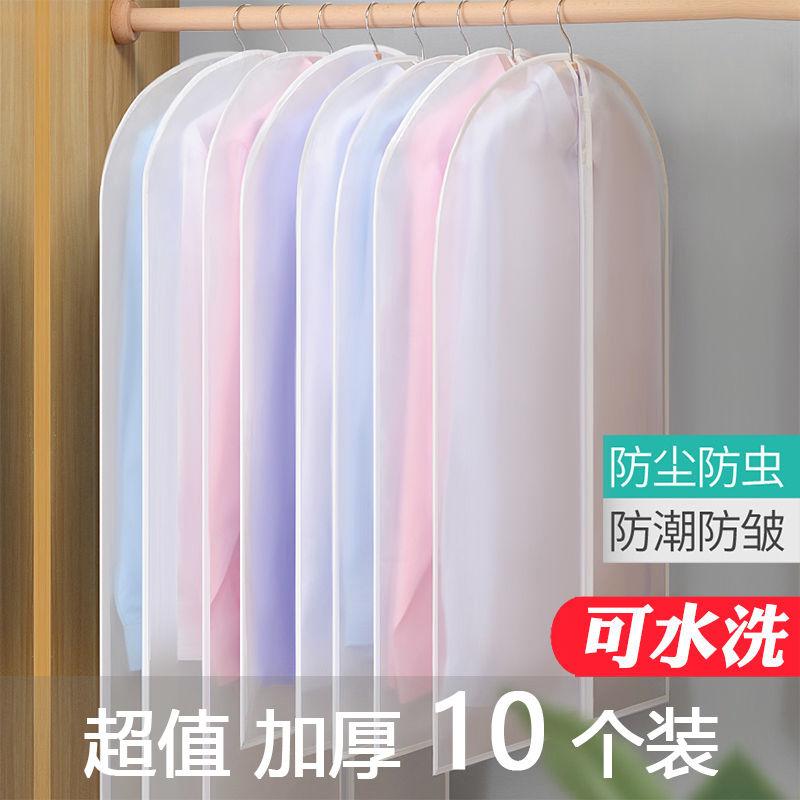 防尘罩衣服防尘袋衣罩大衣防尘袋衣物罩半透明挂衣袋大衣西服套子