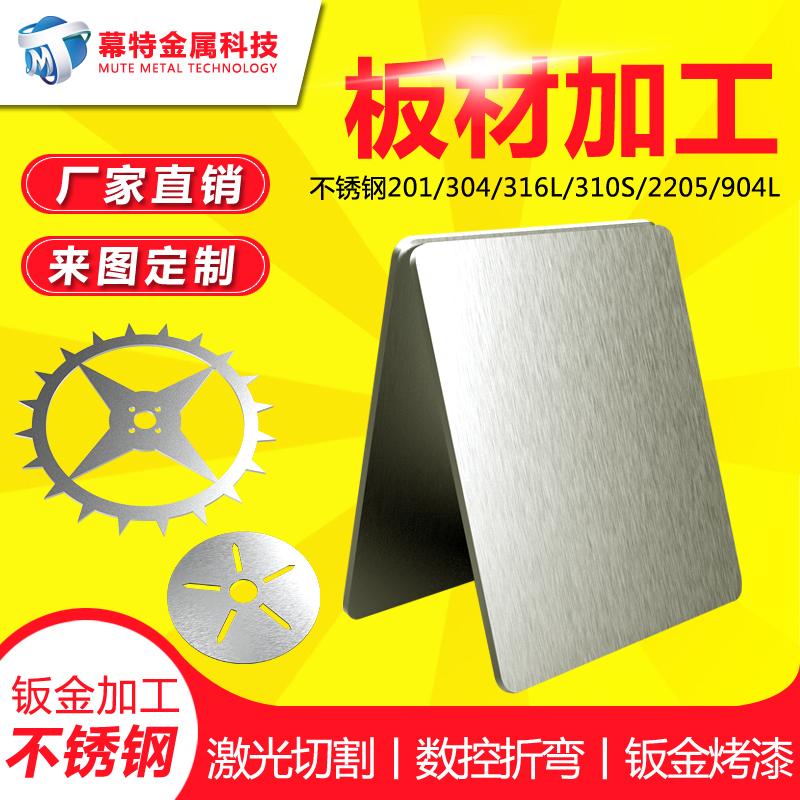 304不锈钢板316L/310S不锈钢板材激光切割任意图折弯焊接钣金加工