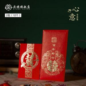 领【2元券】购买结婚喜字塞门创意百元利是封红包