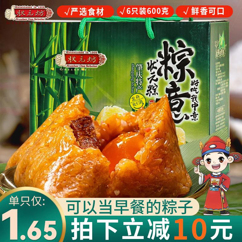状元糕粽礼盒粽意600g五香咸肉粽广东粽子肇庆肉粽子豆沙枧水粽