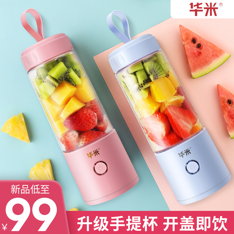 Huami Juicer portable household fruit small electric multi-function automatic Mini fry juice Juicer