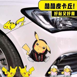皮卡丘车贴汽车贴纸创意车身贴划痕遮挡遮盖刮痕装饰个性改装贴画