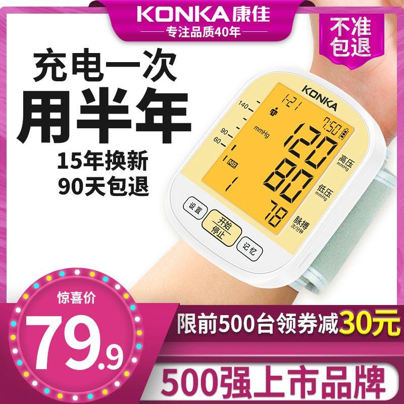 康佳电子血压计测量仪家用高精准充电手腕式量血压医疗医生仪器表