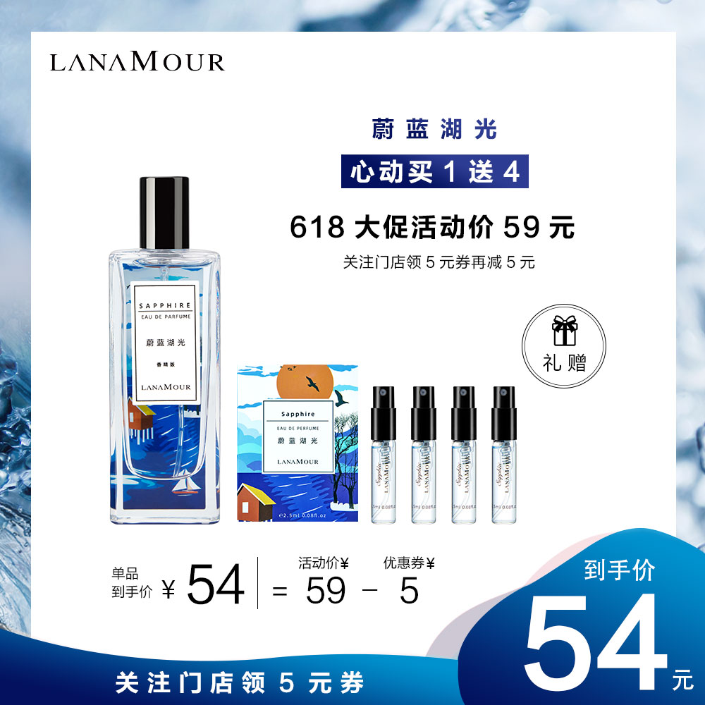 Lanamour blue lake light perfume, park strong, recommend the silver mountain spring with the same young men and women, fresh and clean card.