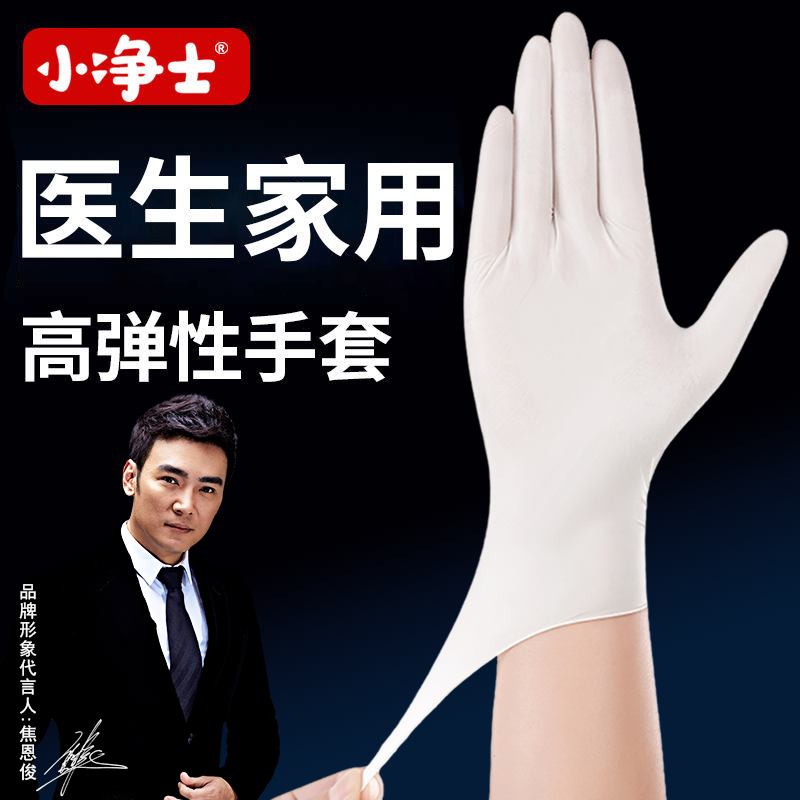 Small netize thick disposable gloves food grade nitrile nitrile latex rubber PVC catering 100 pcs for kitchen tattoo
