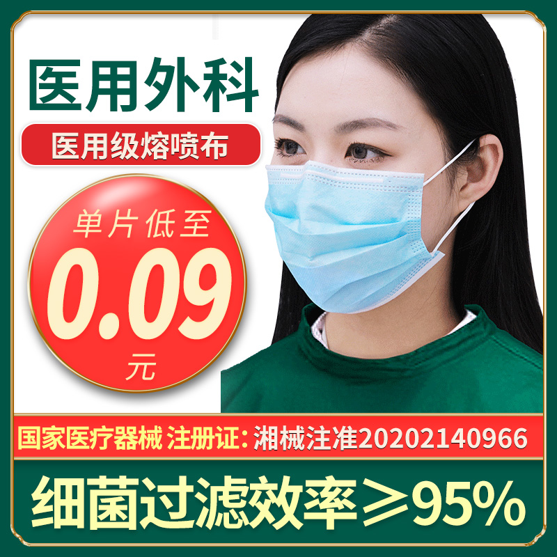 Medical surgical mask disposable medical mask doctor special external use three-layer medical sheet independent packaging and ventilation