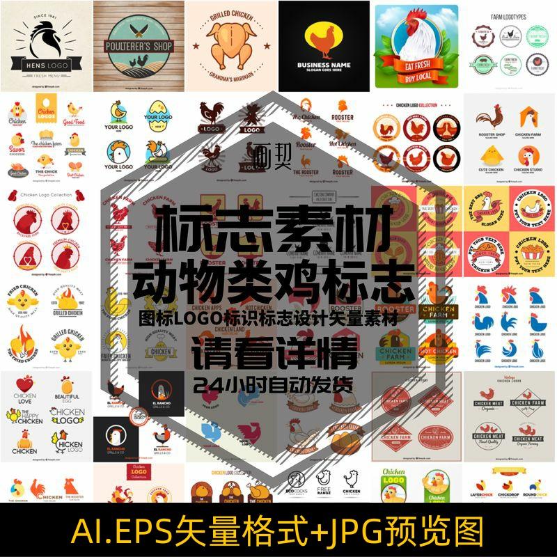 公鸡母鸡炸鸡火鸡小鸡动物卡通标志LOGO图标标识AI矢量图设计素材