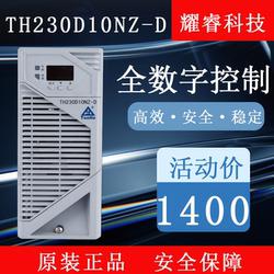 原厂全新现货 通合电子 充电模块TH230D10NZ-D 直流屏 电源模块