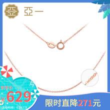 亚一18K彩金Au750玫瑰金女款细款O字时尚珠宝颈饰百搭项链锁骨链