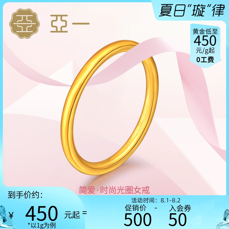 Yayi gold full gold plain ring smooth solid aperture womens ring simple fashion plain ring holiday birthday gift