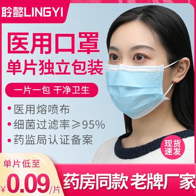 一次性医用口罩医疗三层防护成人医生专用夏天夏季透气单独立包装