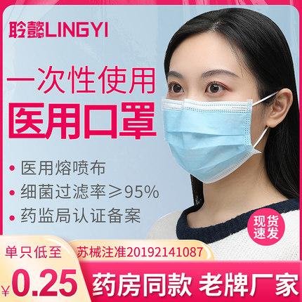 一次性医用医疗三层生防护成人口罩