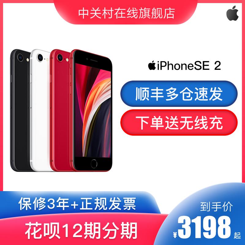 【原封国行 下单送无线充】苹果iPhone SE2现货applese2第二代新款iphonese2苹果iphone11手机x11promax