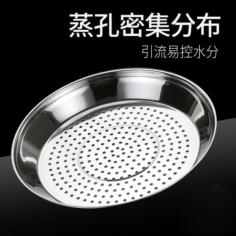铁人铁锅蒸笼不锈钢加厚蒸盘家用炒锅蒸笼蒸屉适合30cm32cm34cm锅