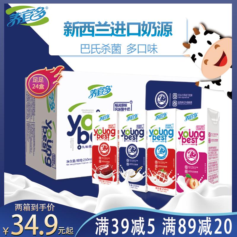 养宜多酸奶儿童学生早餐奶原味草莓红枣酸牛奶饮品24盒整箱批特价图片