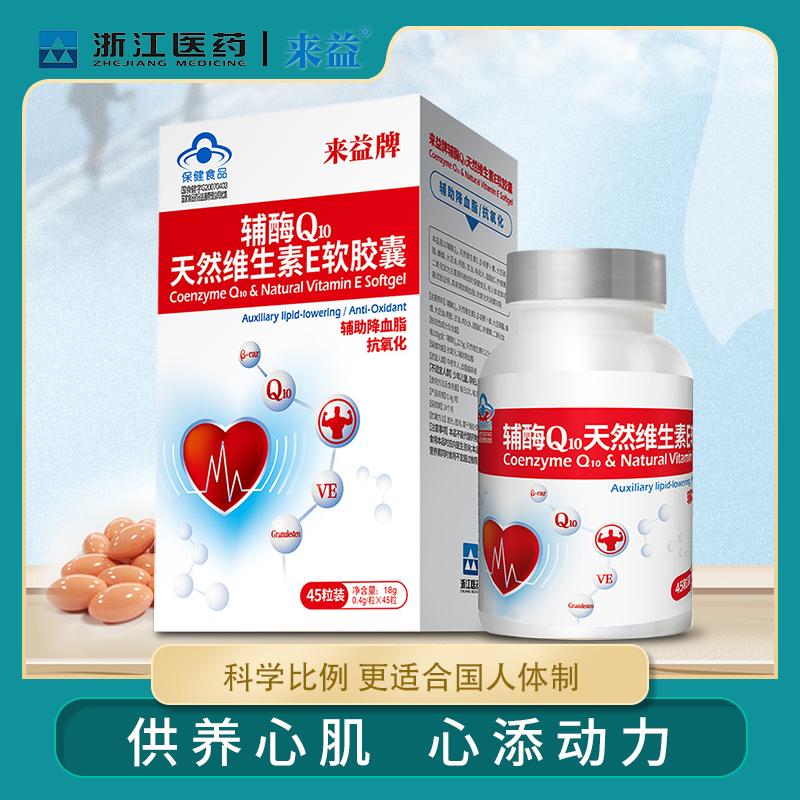 来益補酵素q 10天然ビタミンEソフトカプセル補助降血脂中老年保護心臓健康45錠