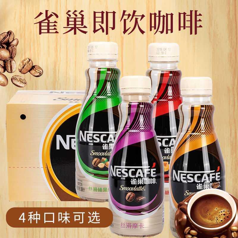 Silky latte Mocha hazelnut caramel 268ml * 15 bottles of whole box drinks instant coffee drinks