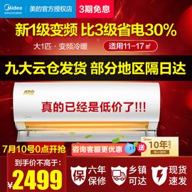 【特价酷金】美的空调酷金大1p匹一级能效冷暖变频挂机智能家电