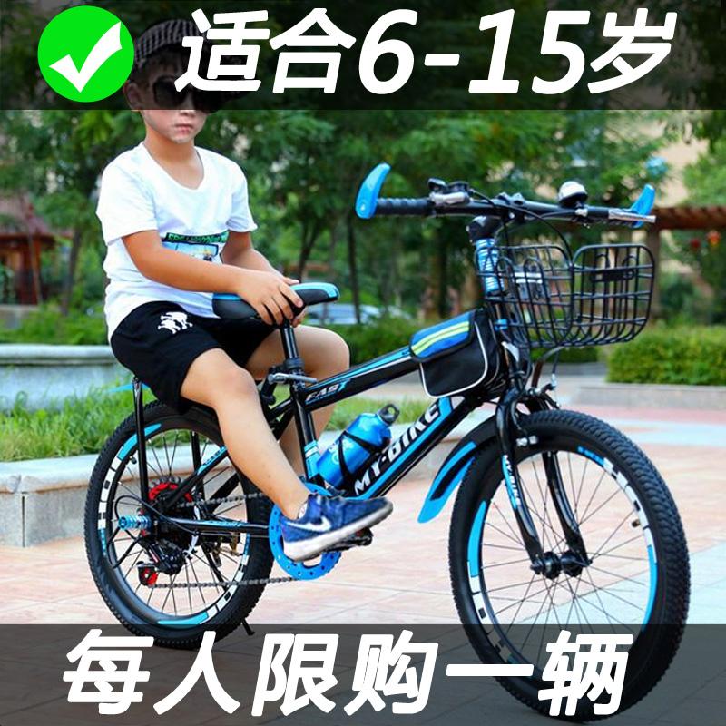 山地自行车越野8-11小学生男孩赛车